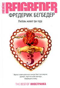 Фредерик Бегбедер - Любовь живет три года (обложка)