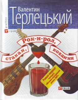Валентин Терлецкий Рок-н-рол, стакан, кохання обложка