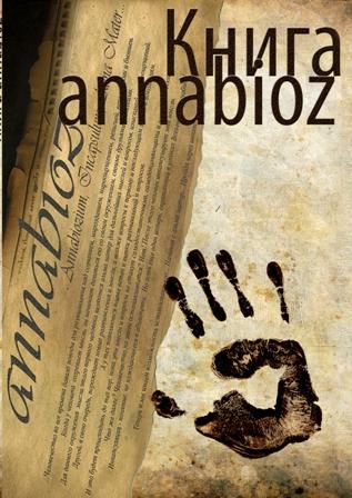 Книга Annabioz