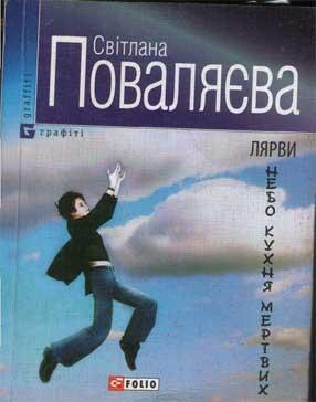 Светлана Поваляева - Лярвы обложка
