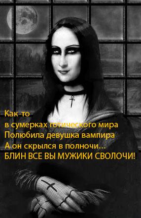Картинка в духе романа И.Аксенова - Готы