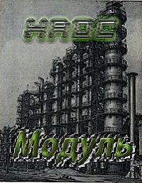 Логотип Хаос Модуль