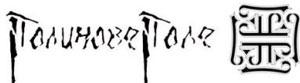 Логотип Полинове Поле