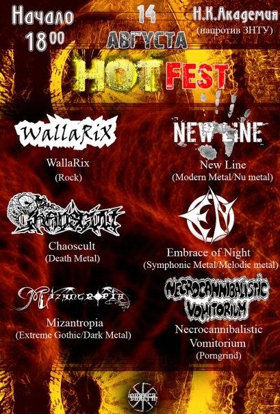 Афиша Hot Fest