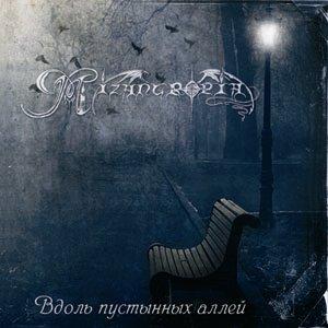 Обложка первого альбома группы Mizantropia