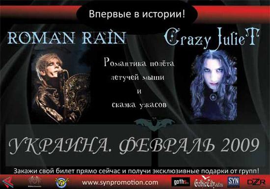 Roman Rain и Crazy Juliet Тур по Украине 2009
