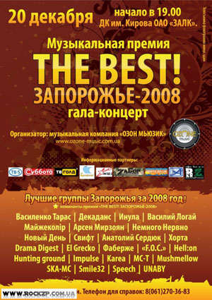 Aфиша The best! Запорожье-2008