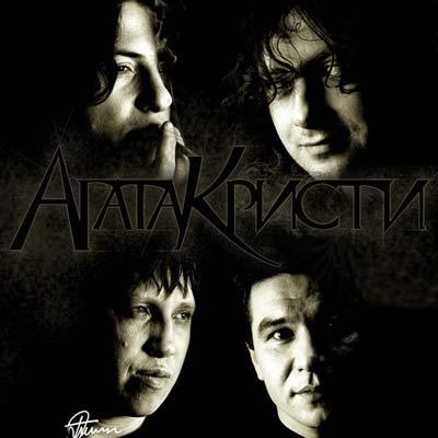 Группа Агата Кристи