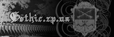 Готический портал Запорожья